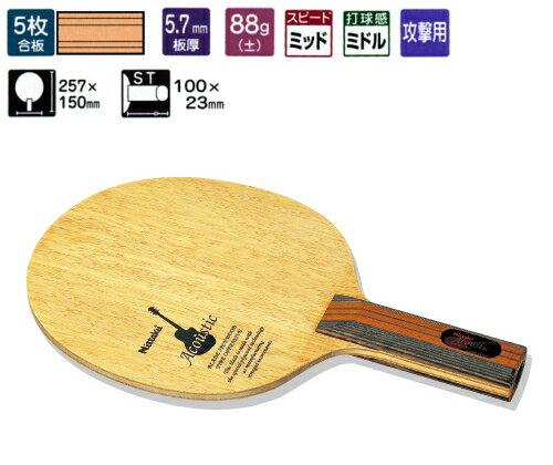 アコースティックST ニッタク 卓球ラケット 攻撃用 NE-6759 【送料無料】【smtb-ms】 卓球用品