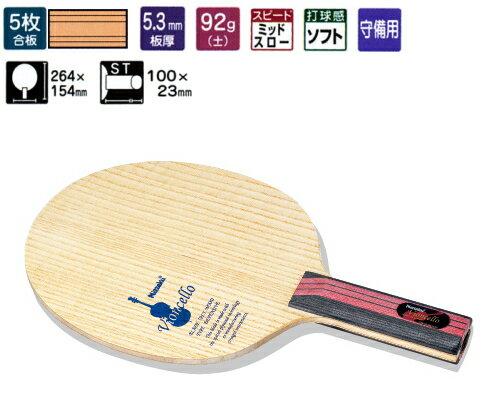 ビオンセロST ニッタク 卓球ラケット 守備用 NE-6791 【送料無料】【smtb-ms】 卓球用品
