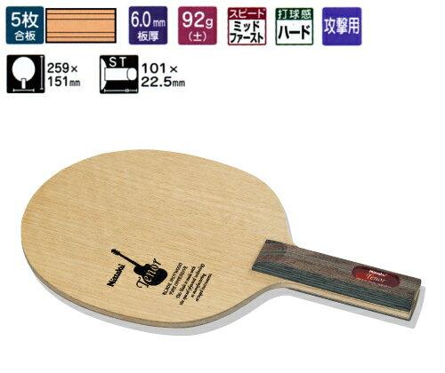 テナーST ニッタク 卓球ラケット 攻撃用 NE-6848 【送料無料】【smtb-ms】 卓球用品