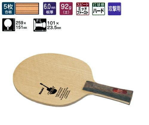 テナーFL ニッタク 卓球ラケット 攻撃用 NE-6849 【送料無料】【smtb-ms】 卓球用品