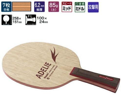 ニッタク Nittaku アデリーFL 卓球ラケット 攻撃用 NE-6863 卓球用品