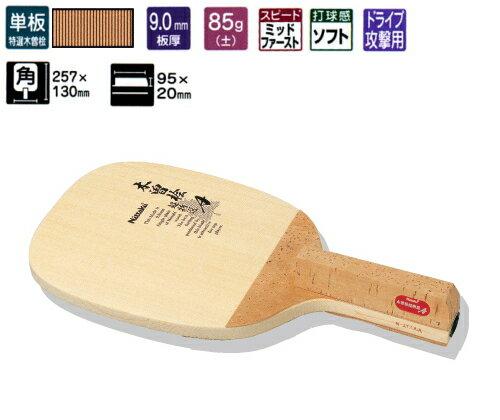超特選A ニッタク 卓球ラケット ドライブ攻撃用 NE-6601【送料無料】【smtb-ms】卓球用品