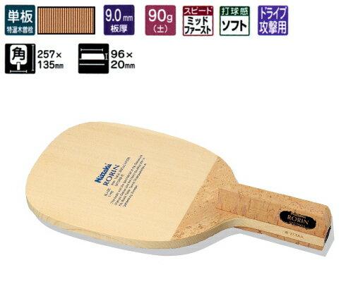ロリン ニッタク 卓球ラケット ドライブ攻撃用 NE-6624【送料無料】【smtb-ms】卓球用品