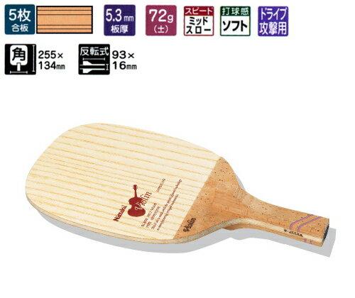 バイオリンPH ニッタク 卓球ラケット ドライブ攻撃用 反転式 NE-6646【送料無料】【smtb-ms】卓球用品