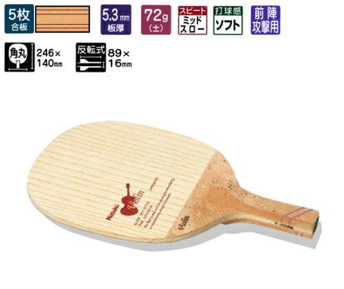 バイオリンRH ニッタク 卓球ラケット 前陣攻撃用 反転式 NE-6647【送料無料】【smtb-ms】卓球用品