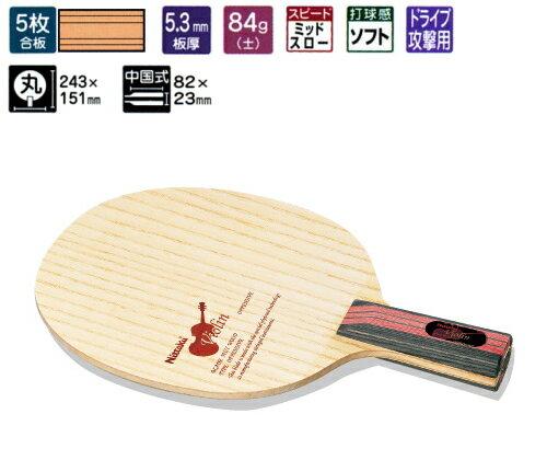 バイオリンC ニッタク 卓球ラケット ドライブ攻撃用 中国式 NE-6648【送料無料】【smtb-ms】卓球用品