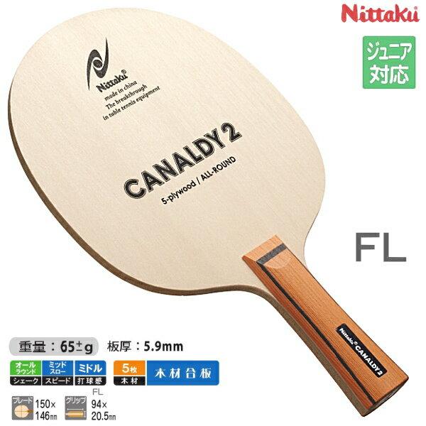 卓球, ラケット  Nittaku 2 FL() NE-6799