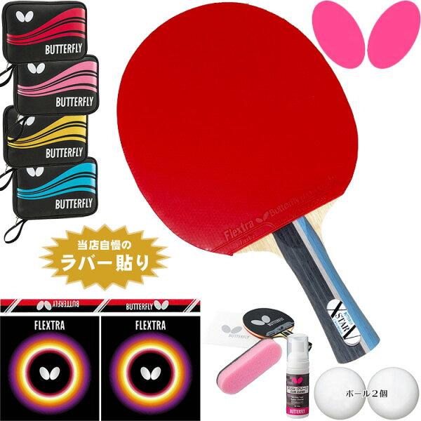 バタフライ新入生応援セット初心者向けエクスター5卓球ラケットセットオールラウンド用BUTTERFLY
