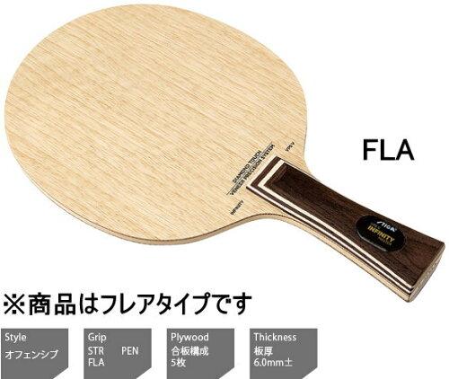 STIGA(スティガ) インフィニティ VPS V FLA 1618-4 卓球ラケット シェークハンド フレア 攻撃型 ...