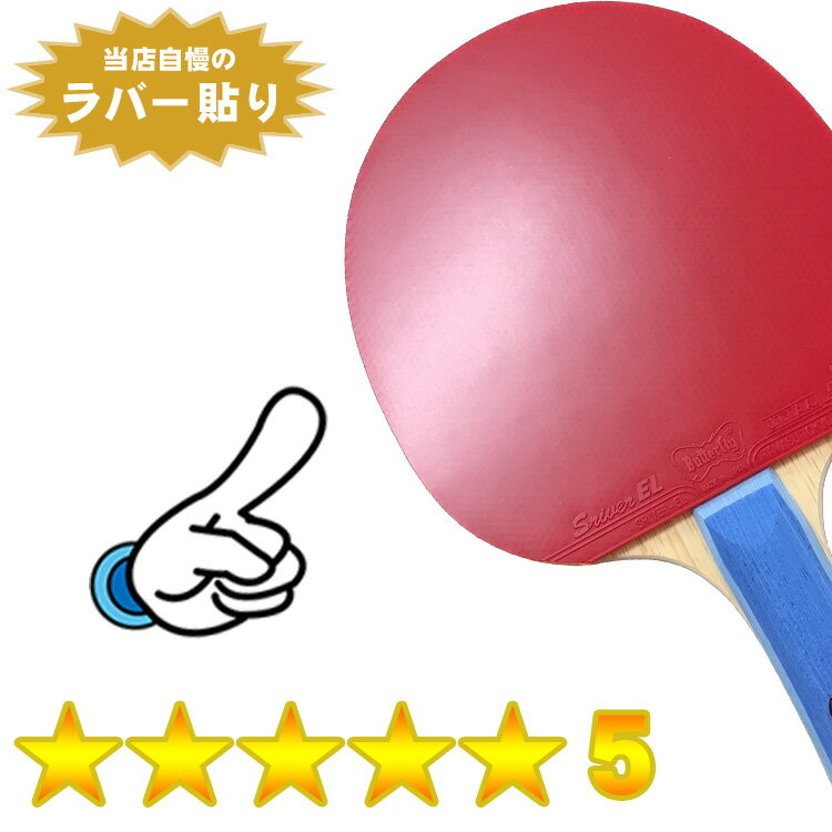 I put table tennis rubber and purchase it at a processing racket, the rubber same time