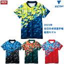 VICTAS ヴィクタス V-GS220 卓球ユニフォーム 2021年全日本選手権モデル ゲームシャツ メンズ レディー...