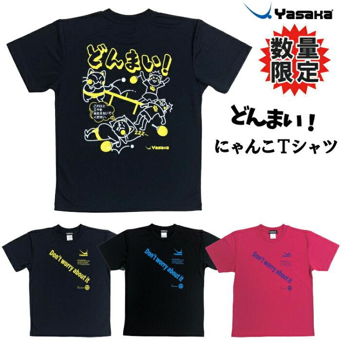 【限定品】ヤサカ 卓球Tシャツ どんまいにゃんこTシャツ 男女兼用 卓球トレーニングシャツ Yasaka YK-208