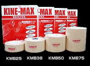 キネシオテープ マクダビッド キネマックス テーピング キネシオロジーテープ