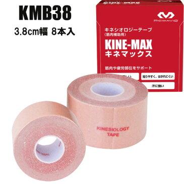 マクダビッド キネマックス 3.8cm 1箱(8本入) KMB38 キネシオテープ
