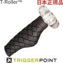 日本正規品 トリガーポイント T-Roller T-ローラー 04419 マッサージ ローラー その1