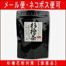【杉檜茶】5g×15包ティーバック入り「杉茶・檜茶配合!」【無農薬国産品】【メール便・ネコポス便可】(2個まで)【10P09Jan16】