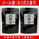 【杉檜茶】(2個セット)5g×15包ティーバック入り(2個セット)「杉茶・檜茶配合!」【無農薬国産品】【メール便・ネコポス便可】(2個まで)【10P09Jan16】