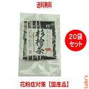 【送料無料】【杉檜茶(20袋セット)】2g×10包ティーバック入り【中郷屋】「杉花粉・檜花粉対策に!」(無農薬国産品)【10P03Dec16】