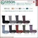 楽天【rasox(ラソックス)】【UNISEX】ベーシック ソックス(靴下)【ネコポス便可】【メール便可】(2足まで!)【10P03Dec16】