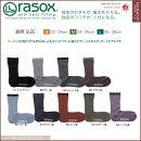 【rasox(ラソックス)】【UNISEX】ベーシックソックス(靴下)【ネコポス便可】【メール便可】(2足まで!)【10P03Dec16】