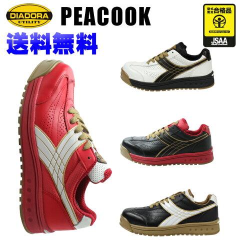 【送料無料】ディアドラ(DIADORA)安全靴スニーカー安全スニーカーPEACOCK ピーコック JSAA規格A種
