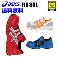 【送料無料】アシックス(asics) 安全靴・安全 スニーカーFIS33L ウィンジョブ JSAA規格B種