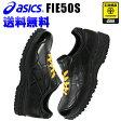 【送料無料】アシックス(asics) 安全靴・安全 スニーカーFIE50S ウィンジョブ JSAA規格A種