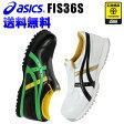 【送料無料】アシックス(asics) 安全靴・安全 スニーカーFIS36S ウィンジョブ JSAA規格A種