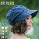 帽子 ツバ広キャスケット 通気性 レディース キッズ 紫外線99.9%カット UVカット サイズ調整