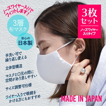 マスク 日本製 在庫あり 洗える ワイヤー入り 布マスク 抗ウイルス コットン 大人用マスク 花粉対策 手洗い可能 サイズ調整可能 1枚