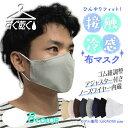 布マスク ひんやり 両面冷感マスク 洗えるマスク 接触冷感 涼しい 夏マスク 夏用 小さめ 布マスク 冷感 大きめ 1枚 立体マスク 大人用 子供用 紫外線対策 クール おしゃれ ネコポス送料無料