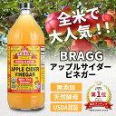【送料無料】 Bragg ブラグ オーガニック アップルサイダービネガー 946ml 3本セット りんご酢 酵母 酵素 100%【Bragg】ORGANIC APPLE CIDER VINEGAR 946ml 3set 3