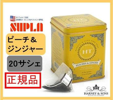 【Harney & Sons】ハニーサンズ TEA & HERB 紅茶&ハーブ  ピーチ&ジンジャー20サシェ 26g