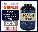 【MRM】 エムアールエムBCAA(分岐鎖アミノ酸)+Lグルタミン 6000150カプセル