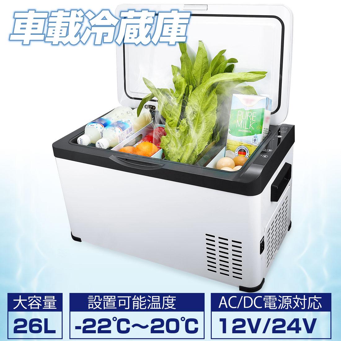 SUPAREE 車載冷蔵庫 26Lモデル