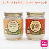 ココナッツオイル&ココナッツバター
