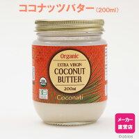 ココナッツバター