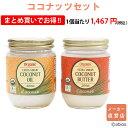メーカー直営店エキストラバージン ココナッツオイル(200ml)&ココナッツバター(200ml)