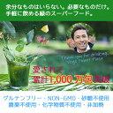 メーカー直営店【送料無料】ベジパワープラス(60包入) 2