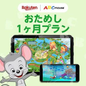 ABCマウス,楽天,おすすめ,子供,夢中,英語学習,楽しい
