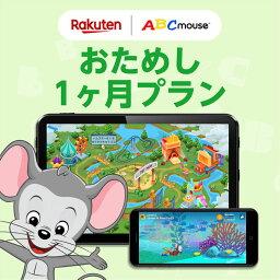 おためし1ヶ月プラン【Rakuten ABCmouse】幼児 子供 英語教材