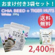 ホワイトチアシード タイガー プレゼント チアシード ホワイト スーパー ダイエット スーパーフーズジャパン