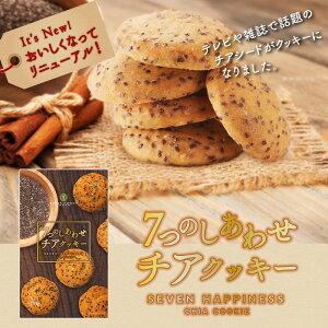 しあわせ チアクッキー チアシード クッキー グルテン アレルギー ダイエット スーパー