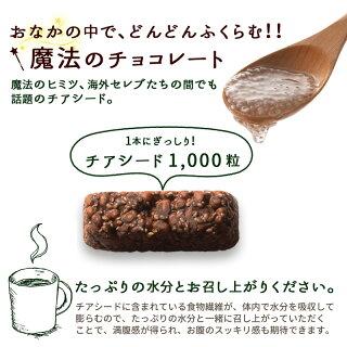 おなかの中で、どんどんふくらむ!!魔法のチョコレート