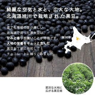 綺麗な空気と水と、広大な大地。北海道旭川で栽培された黒豆。