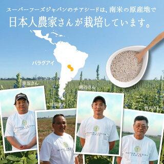 スーパーフーズジャパンのチアシードは、南米の原産地で日本人農家さんが栽培しています。