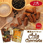 【訳あり 半額】魔法のチョコ チアチョコレート 小袋 4袋セット