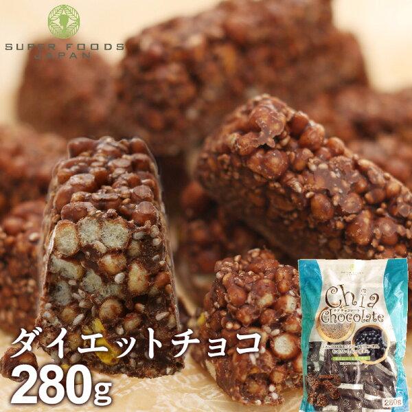 魔法のチョコチアチョコレート280gチョコレートバーダイエットスイーツダイエット食品チアシード