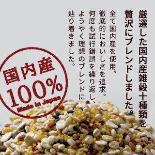 厳選した国内産雑穀十種類を贅沢にブレンドしました。