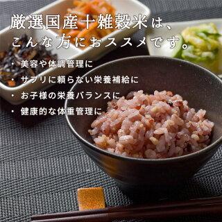 厳選国産十雑穀米は、こんな方にオススメです。